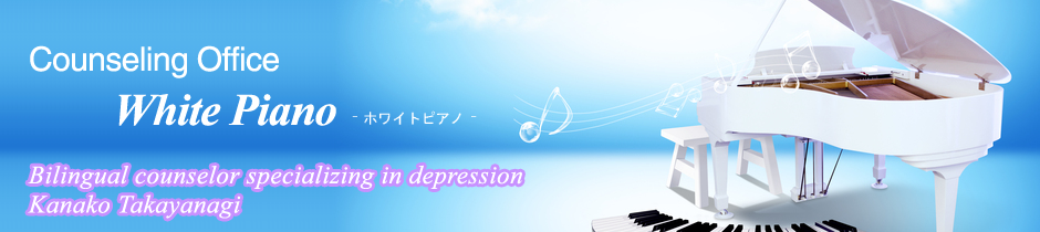 The counseling office for management of depression and stress caused by the difference of language and culture in Kunitachi and Machida -White Piano-